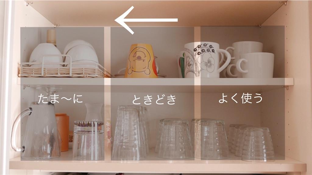 食器棚グラス収納