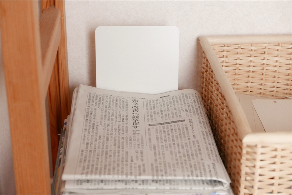新聞紙の収納