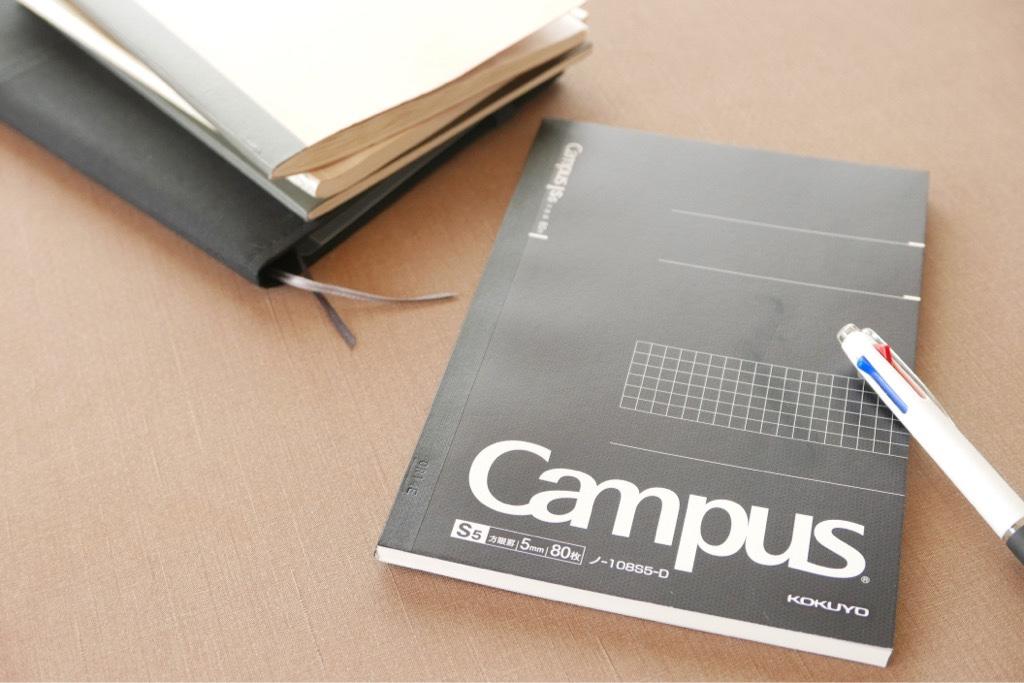 大人のキャンパスノート