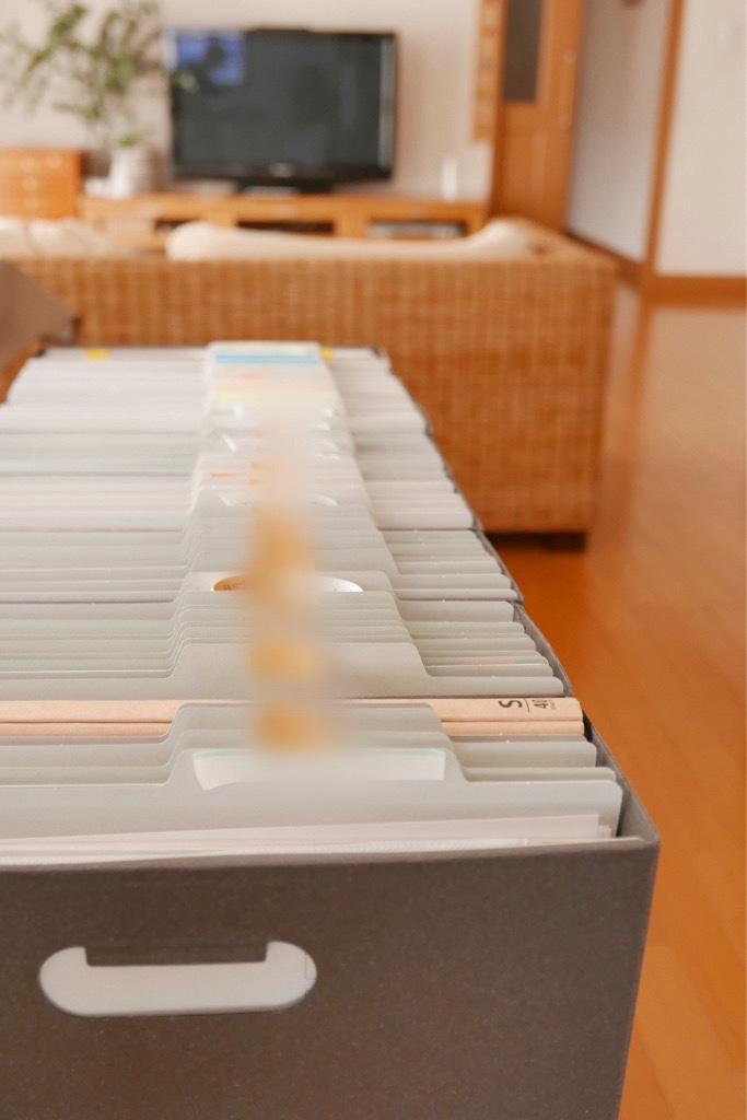 書類整理ホームファイリング