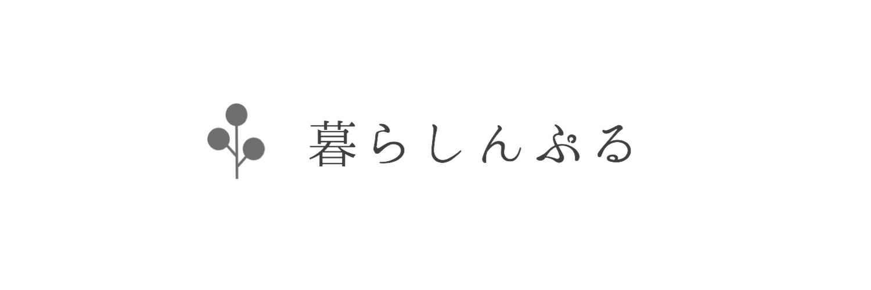 山形・庄内の片付け・整理収納アドバイザー【暮らしんぷる】