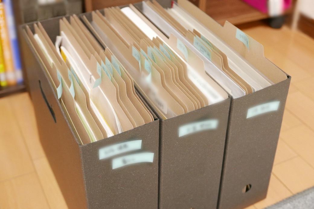 書類整理サポートアフター