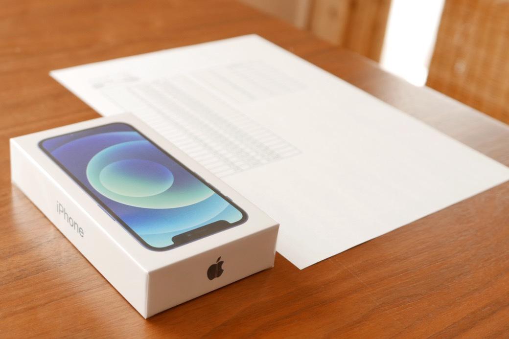 iPhone12mini返済予定表